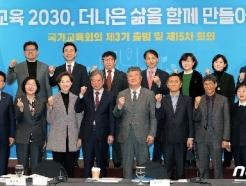 [사진] 제3기 국가교육회의 출범