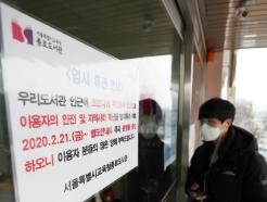 [사진] 종로도서관 '임시 휴관 결정'