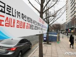 [사진] '코로나19 예방 차원' 광화문 집회 금지