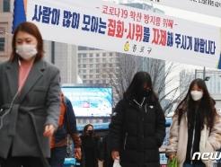 [사진] 코로나19 확산 막는다... '도심 내 집회금지'