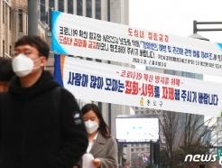 [사진] '도심 내 집회금지' 안내문 붙은 광화문 광장