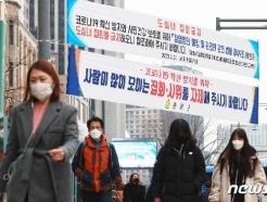 [사진] 코로나19 예방 차원 '도심 내 집회금지'