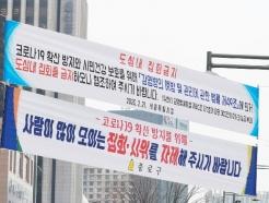 [사진] 코로나19 확산 방지 위해 '도심 내 집회 금지'