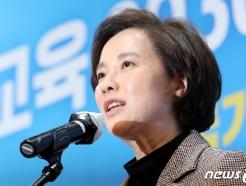 [사진] 국가교육회의 3기 출범식 참석한 유은혜 부총리
