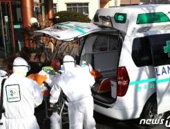 [사진] 다른 병원으로 이송되는 청도대남병원 환자