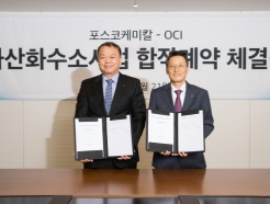 <strong>OCI</strong>, 포스코케미칼과 과산화수소 생산 합작법인 설립