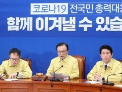 민주당, 대면 선거운동 전면 중단