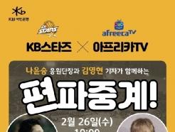 WKBL 무관중 아쉬움, KB스타즈 '편파중계'로 팬 갈증 푼다
