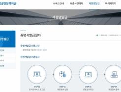 """소진공, 제증명 온라인 발급 65%…""""소상공인 편의확대"""""""