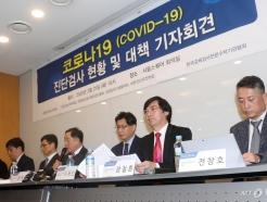 진단검사의학회 '확진자 증가, 조기검사 결과'