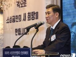 """최승재 소상공인연합회 회장 사퇴…""""새로운 길 개척"""""""