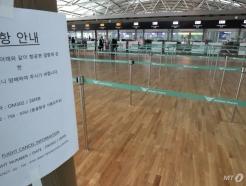 몽골정부 요청…인천∼울란바토르 노선 운항 중단