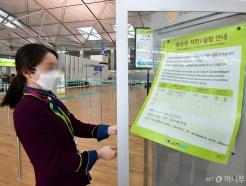 코로나19 여파에 인천-타이베이 운항 중단