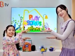 유치원·초등교 개학 연기…B tv '한글·수학 떼기' 등 1000편 무료 제공