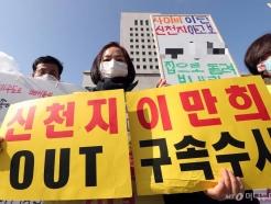 """신천지 피해단체 이만희 검찰 고발…""""거짓말로 감염 확산"""""""
