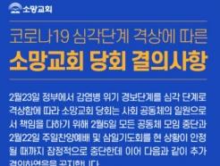 """소망교회 """"안양 거주 신도 외 코로나19 추가 확진자 없어"""""""
