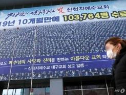 """정부 """"신천지 측, 7만 교육생 명단 미제출"""""""