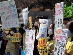 [사진]'이만희 구속' 촉구하는 신천지피해자연대