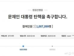 문재인 대통령 탄핵 청원 100만명 돌파