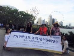 경희사이버대, 2019학년도 동계 언어문화연수 성료