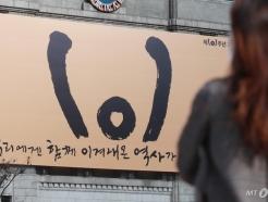 [사진]101주년 3.1절 앞두고 꿈새김판 교체