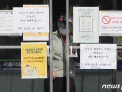 [사진] 은평 서울재활병원 여성 작업치료사 확진, 병원 일시 폐쇄
