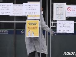 [사진] 서울재활병원, 코로나19 확진자로 병원 폐쇄