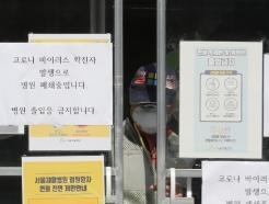 [사진] 서울재활병원 직원 1명 코로나19 확진