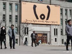 [사진]101주년 3.1절 앞두고 새단장한 서울꿈새김판