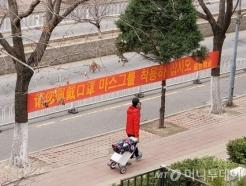 """""""마스그 쓰세요"""" 베이징에 걸린 한글 현수막"""