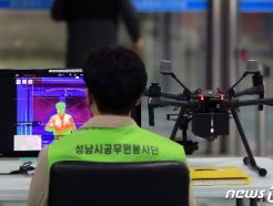 [사진] 성남종합버스터미널서 드론 열화상 카메라 설치·운영