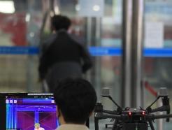 [사진] 드론 열화상 카메라 이용한 체온측정