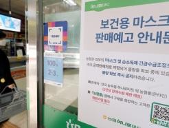 [사진]정부 마스크 공급 실상은?...'물량 확보중'