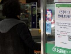 [사진]여전한 마스크 대란...'공적 판매 물량 확보중'