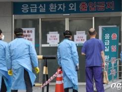 '국민안심병원' 울산대병원 의사 코로나19 확진…응급실 폐쇄