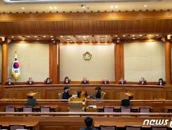 [사진] 헌법재판소 '전두환 추징법' 제3자 재산압류 합헌 결정
