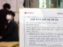 [사진] 마스크 우체국 판매 계획 안내문