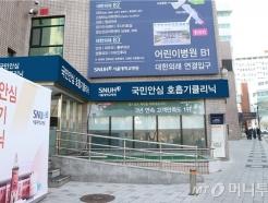 서울대병원, 28일부터 국민안심호흡기클리닉 개설