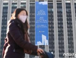 [사진] 정부서울청사에 '대구 응원 현수막'