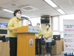 [사진] 코로나19 첫번째 확진자 관련 사항 브리핑하는 김수영 양천구청장