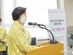[사진] 김수영 양천구청장, 구내 코로나19 첫 확진자 브리핑