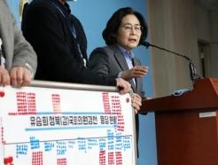 """與 '경선탈락' 유승희 """"어처구니 없다…단언코 하위 20%도 아냐"""""""