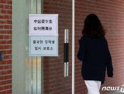 """대교협 """"개강 4주 연기 대신 재택수업…수업일수 규제 풀어야"""""""