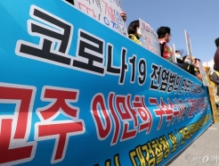 신천지 피해단체, 이만희 검찰 고발…수원지검에 사건 배당(종합)