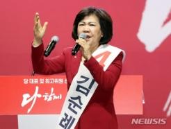 통합당, '5.18 망언' 논란 김순례→공천 탈락 결정