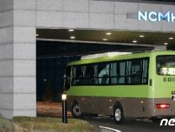 [사진] 청도 대남병원 코로나19 확진자 탑승 버스, 서울 도착