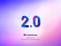 FSN-애드쿠아, 창립 20주년 맞아 비전 '애드쿠아 2.0' 발표
