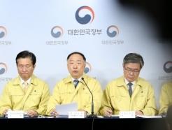 코로나19 파급영향 최소화와 조기 극복을 위한 민생·경제 종합대책 발표