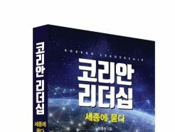 순천향대 이영관 교수, '코리안 리더십-세종에 묻다' 발간