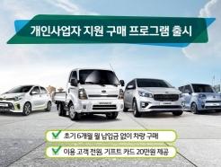 모닝·봉고·카니발 출고 개인사업자 6개월 할부유예·20만원 기프트카드